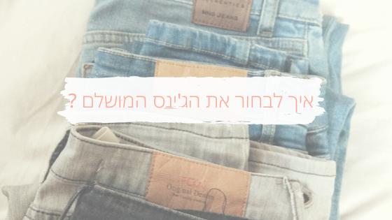 איך לבחור את הג'ינס המושלם